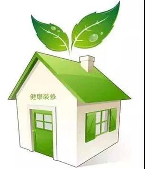 绿色环保家庭装修究竟是什么?