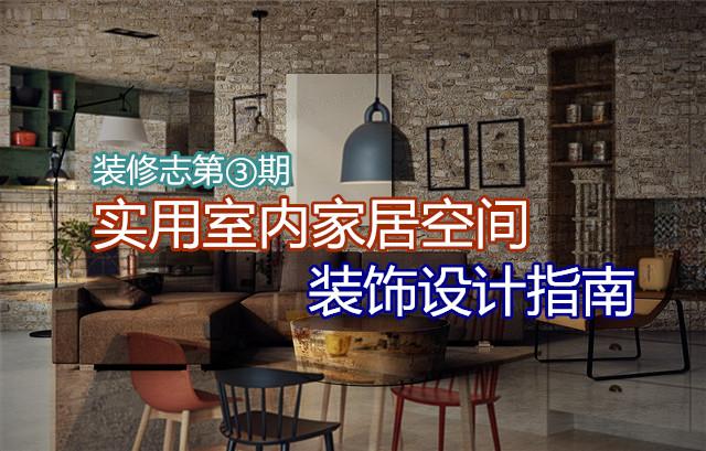 实用室内家居空间装饰设计指南